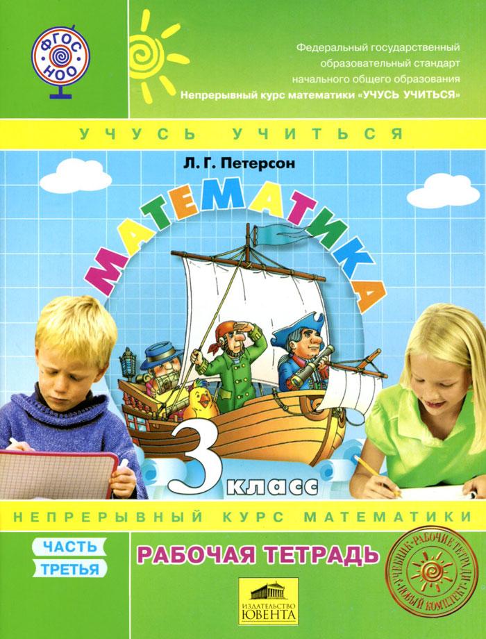 """Математика """"Учусь учиться"""". 3 класс. Рабочая тетрадь. В 3 частях. Часть 3."""