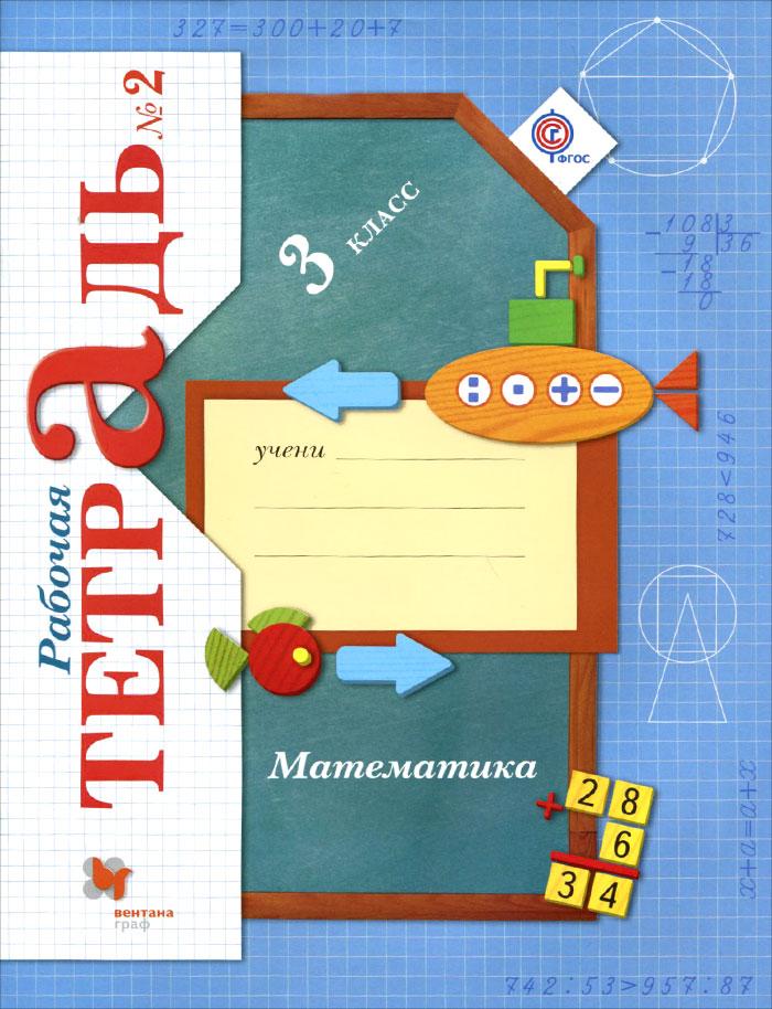 Математика. 3 класс. Рабочая тетрадь (комплект из 2 тетрадей)