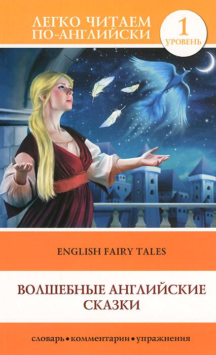 English Fairy Tales / Волшебные английские сказки ( 978-5-17-088212-0 )
