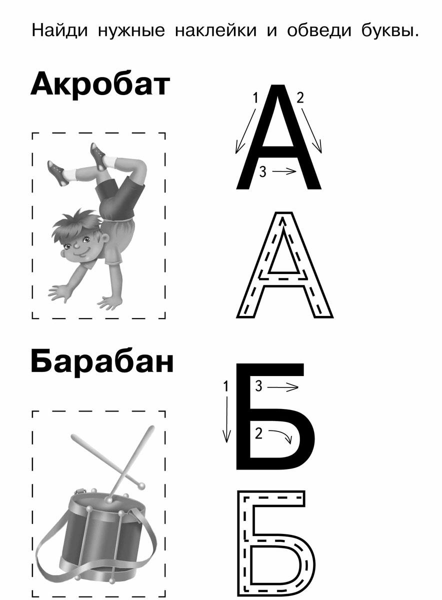Буквы. Волшебные прозрачные страницы с наклейками