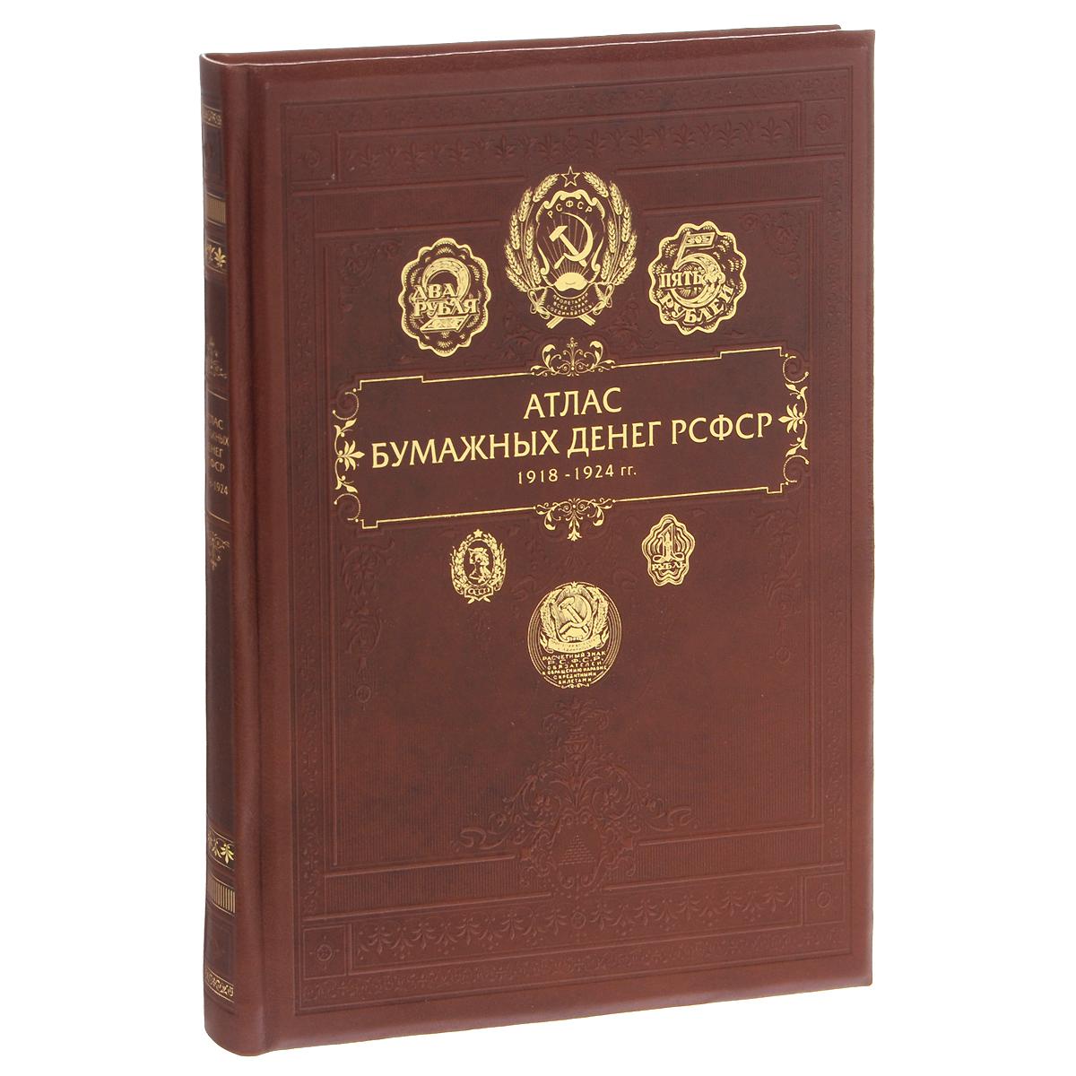 Атлас бумажных денег РСФСР. 1918-1924 гг. (подарочное издание)