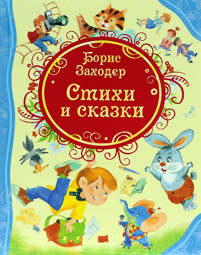 Борис Заходер. Стихи и сказки