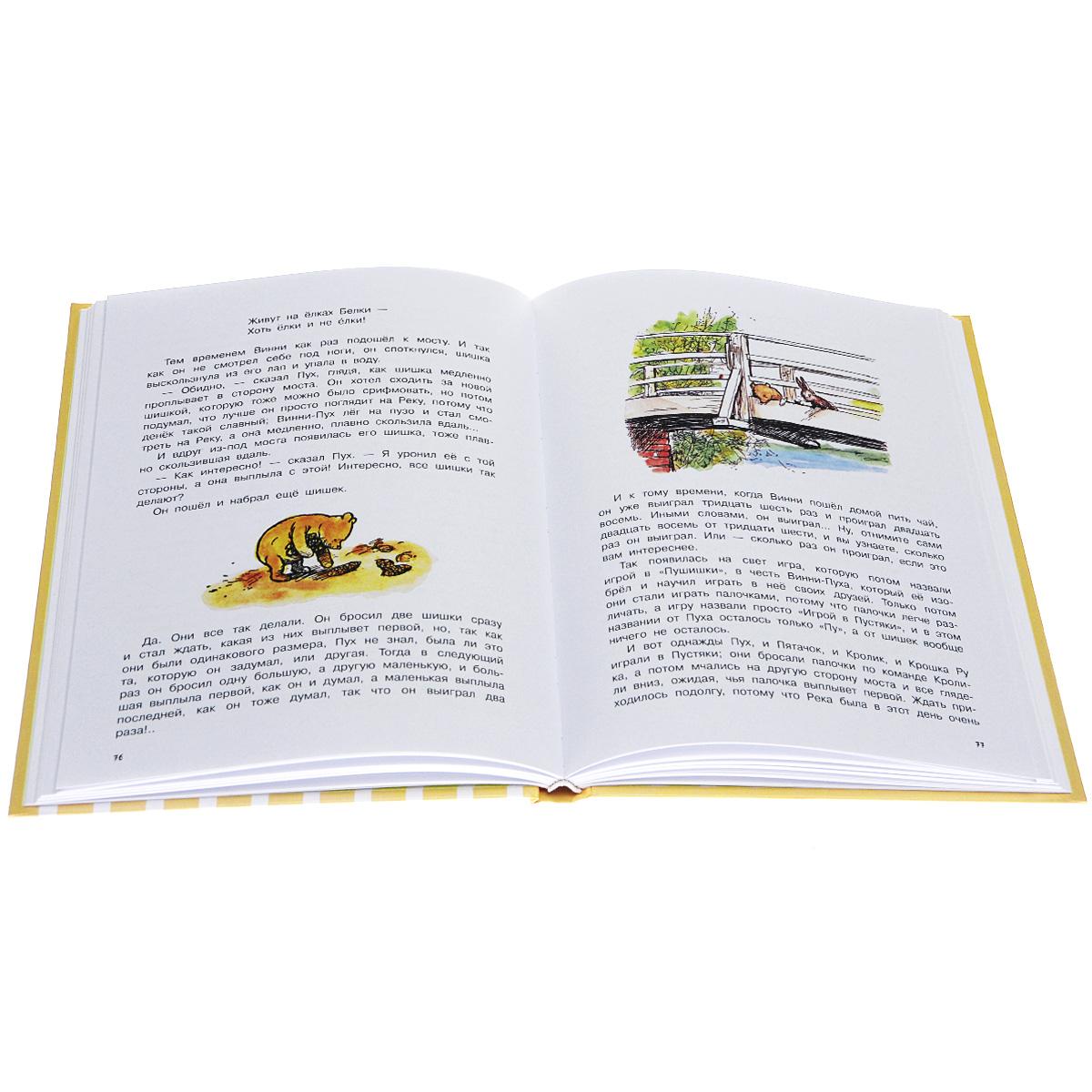 Винни-Пух. Дом на пуховой опушке. Винни-Пух. Золотой ключик, или Приключения Буратино. Питер Пэн (комплект из 4 книг)