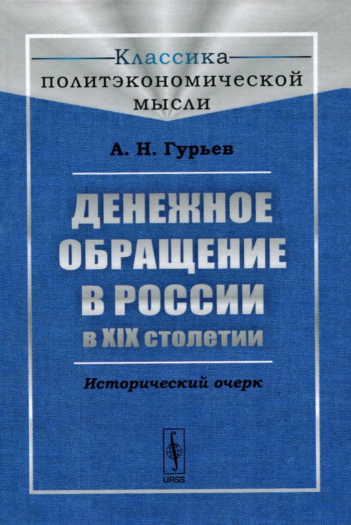 Денежное обращение в России в XIX столетии. Исторический очерк