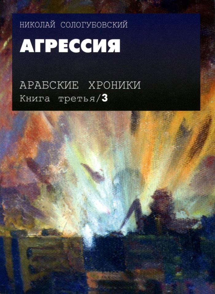 Арабские хроники. Книга 3. Агрессия (+ DVD-ROM)