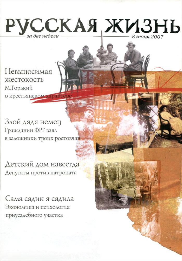 Русская жизнь за две недели, №3, 8 июня 2007