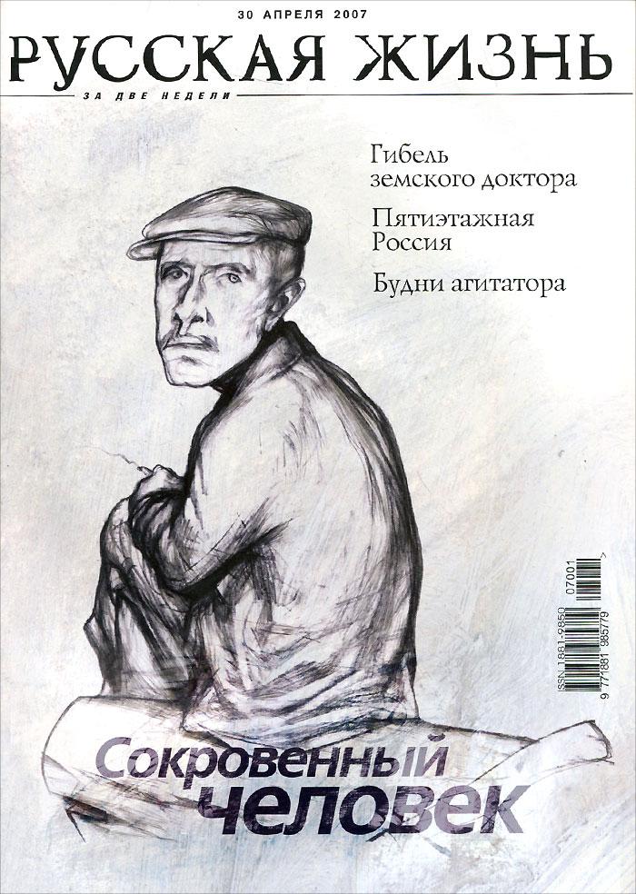 9781881985006 - Русская жизнь за две недели, №1, апрель 2007 - Книга