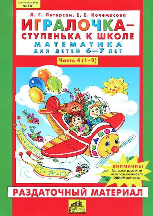 Математика для детей 6-7 лет. Часть 4 (1-2). Раздаточный материал