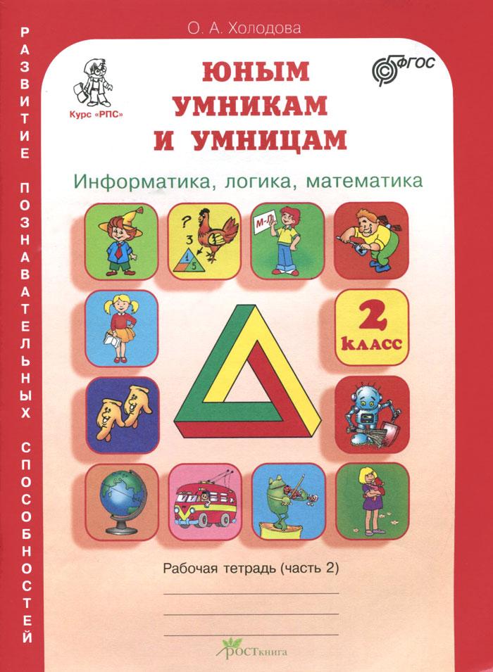 Юным умникам и умницам. Информатика, логика, математика. 2 класс. В 2 частях (комплект из 2 книг)