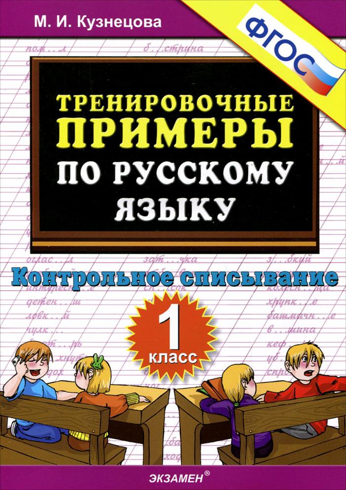 Русский язык. 1 класс. Тренировочные примеры. Контрольное списывание