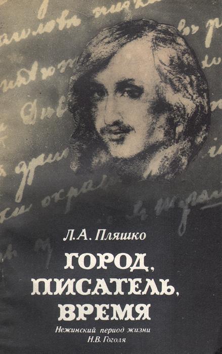 Город, писатель, время. Нежинский период жизни Н. В. Гоголя