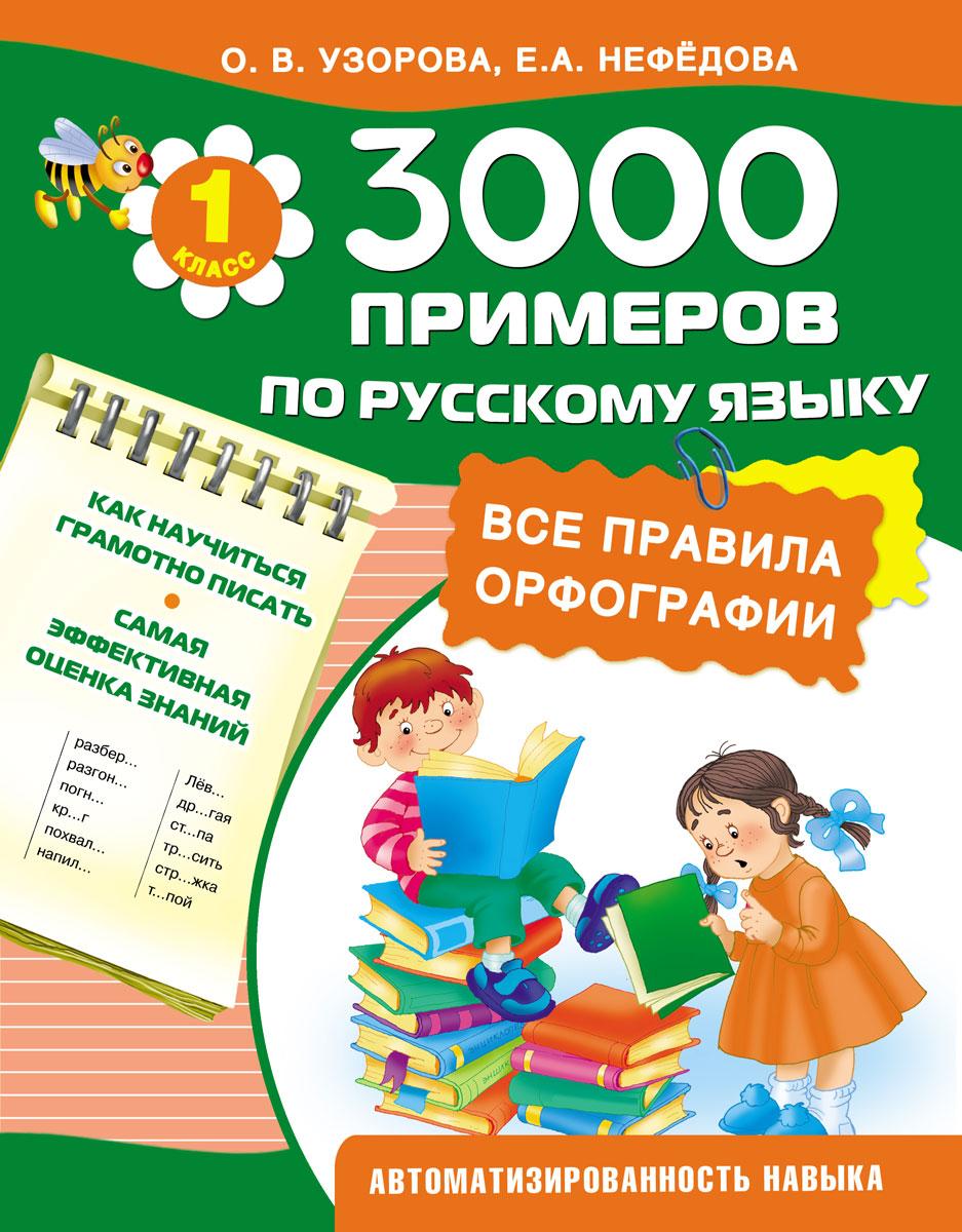 Русский язык. 1 класс. Все правила орфографии