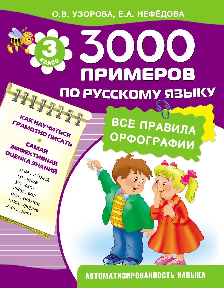 Русский язык. 3 класс. Все правила орфографии