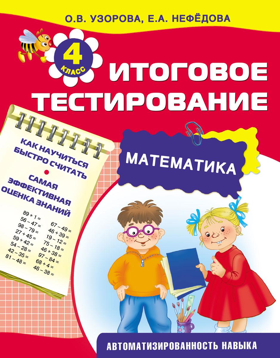 Математика. Итоговое тестирование. 4 класс12296407Учителям и родителям! Семь вариантов итоговых тестов за весь курс математики для 4-го класса. С их помощью можно не только проверить необходимый базовый уровень знаний, умений и навыков, но и научить правильно оформлять работу по принципам ЕГЭ. Старшие школьники испытывают большие трудности во время ЕГЭ не только с быстрым и правильным решением задания, но и со способом его оформления. Ведь для записи ответа перед учеником целый лист незнакомых, непонятных клеток, граф, обозначений, сокращений. Поэтому важная цель этого пособия: с первого класса приучить школьника к одному из ведущих видов контроля за успеваемостью - тестированию, а также научить правильному и грамотному оформлению ответов.