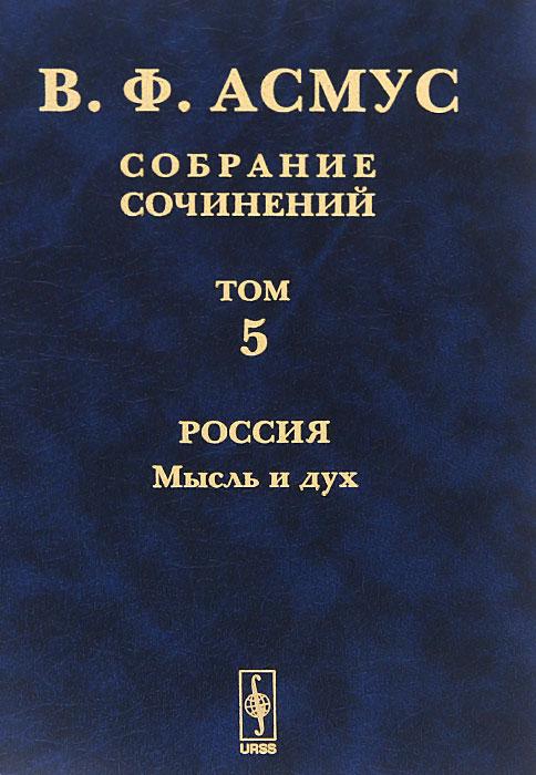 В. Ф. Асмус. Собрание сочинений. В 7 томах. Том 5. Россия. Мысль и дух