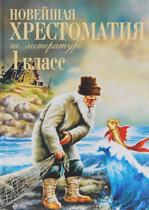 Новейшая хрестоматия по литературе. 1 класс ( 978-5-699-79548-2 )