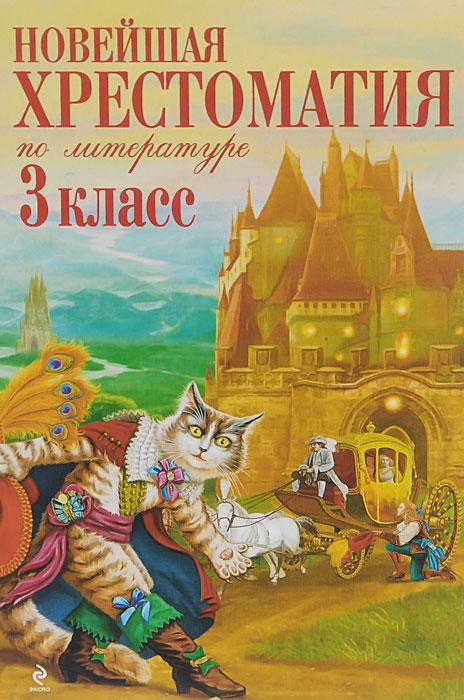 Литература. 3 класс. Новейшая хрестоматия ( 978-5-699-79550-5 )