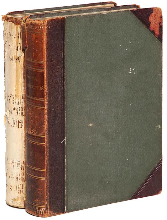 Жизнь растений в 2 томах (комплект из 2 книг)