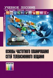 Основы частотного планирования сетей телевизионного вещания. Учебное пособие