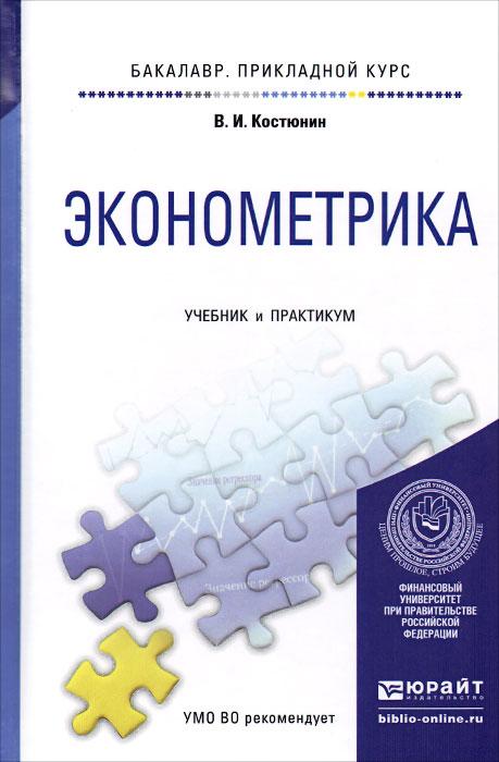 Эконометрика. Учебник и практикум