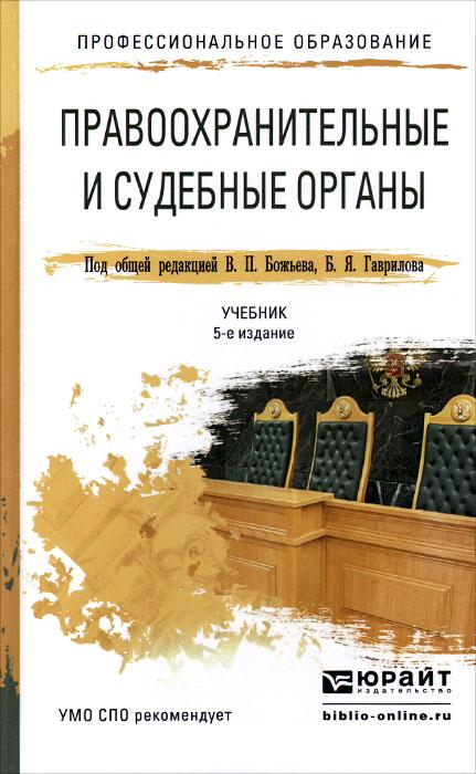 Правоохранительные и судебные органы. Учебник