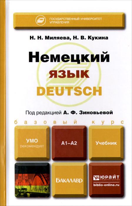 Немецкий язык. Учебник / Deutsch12296407Учебник содержит теоретическую часть, в которой изложены основные правила грамматики, а также практическую часть, содержащую тексты, диалоги и лексико-грамматические упражнения. Издание отличает большое количество лексических и грамматических упражнений. Учебник имеет коммуникативную направленность, ориентирован на формирование у студента языковых компетенций. Соответствует Федеральному государственному образовательному стандарту высшего профессионального образования третьего поколения. Учебник предназначен для студентов, аспирантов и для всех лиц, начинающих изучение немецкого языка.