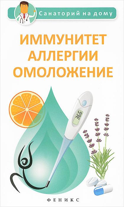Иммунитет, аллергии, омоложение