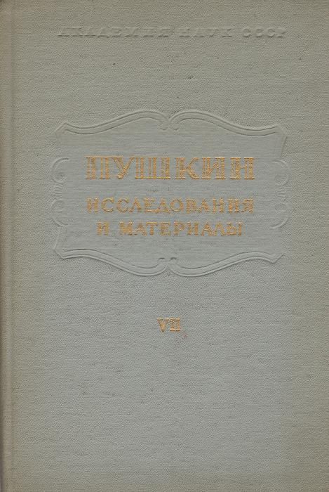 Пушкин. Исследования и материалы. Том 7. Пушкин и мировая литература