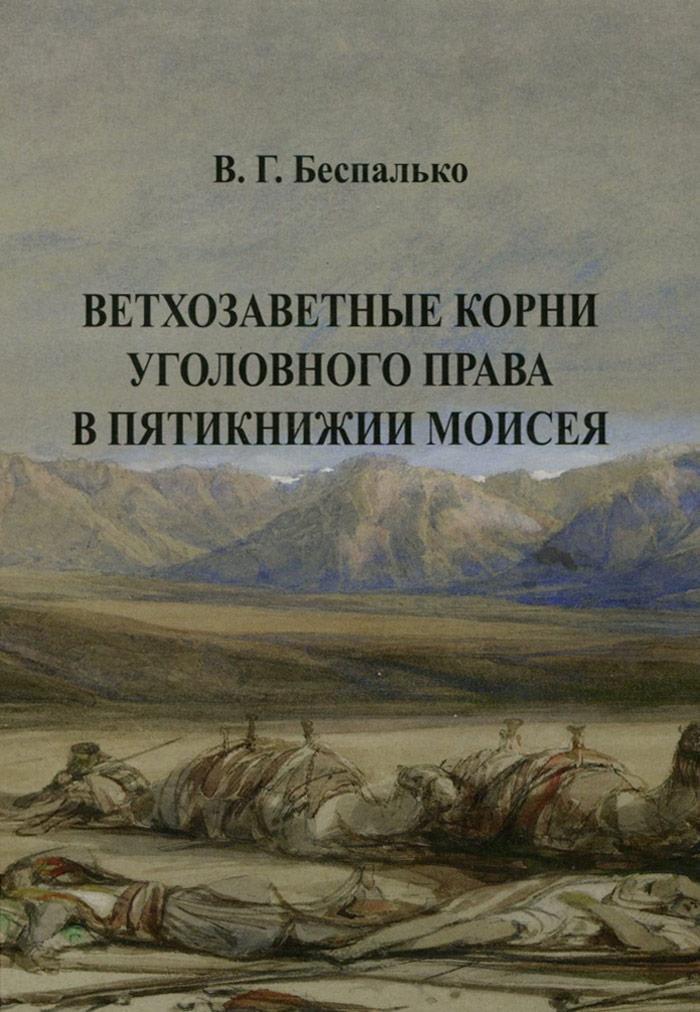 Ветхозаветные корни уголовного права в Пятикнижии Моисея