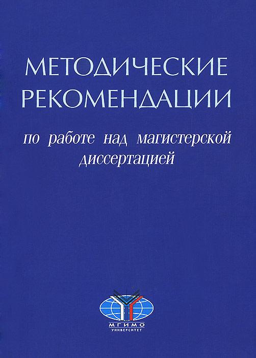 Методические рекомендации по работе над магистерской диссертацией