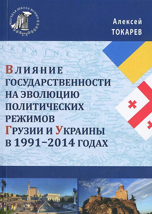 Влияние государственности на эволюцию политических режимов Грузии и Украины в 1991-2014 годах
