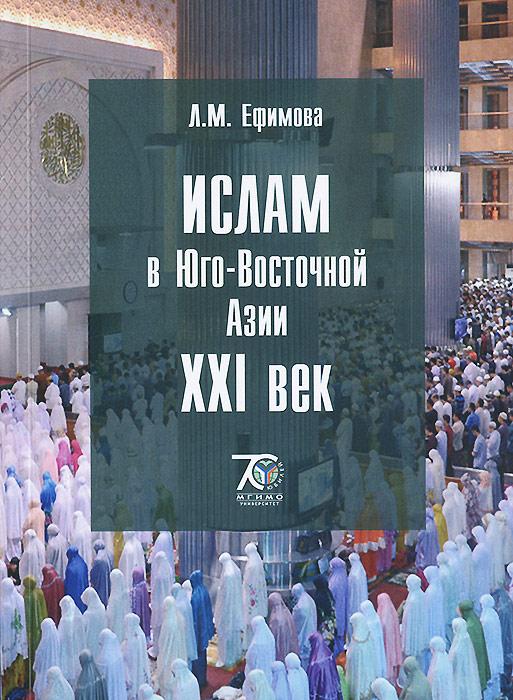 Ислам в Юго-Восточной Азии. 21 век. Учебное пособие