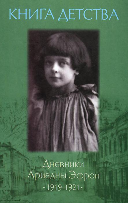 Книга детства. Дневники Ариадны Эфрон 1919-1921