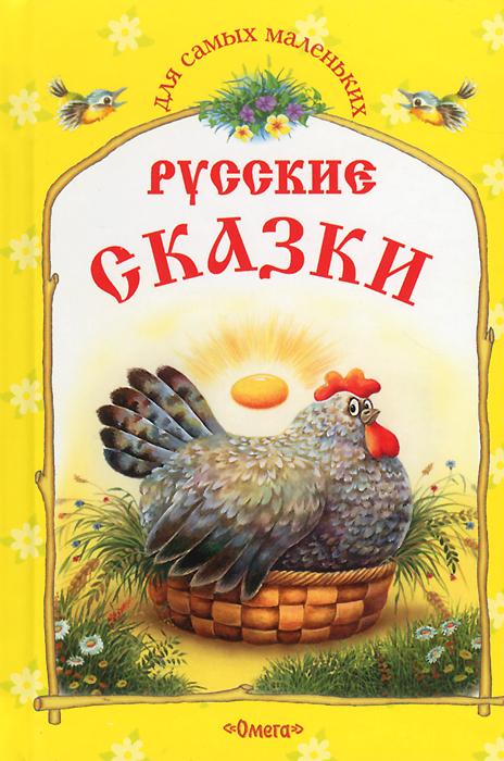 Русские сказки. Курочка Ряба и другие сказки