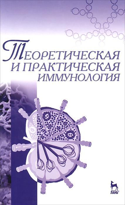 Теоретическая и практическая иммунология. Учебное пособие