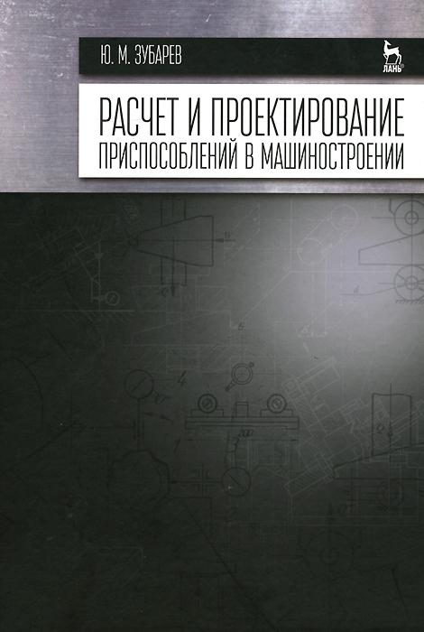 Расчет и проектирование приспособлений в машиностроении. Учебник