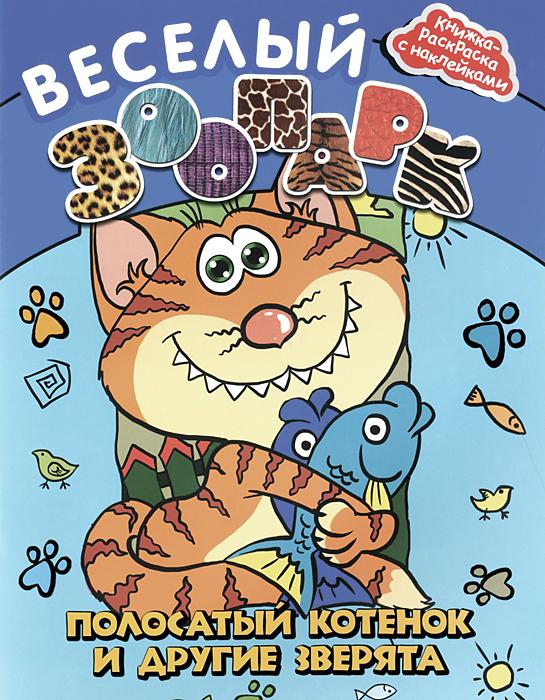 Веселый зоопарк. Полосатый котенок и другие зверята12296407Замечательная раскраска Веселый зоопарк обязательно понравится вашему малышу - скучать ему не придется! Сначала нужно раскрасить героя, а потом сделать ему смешную рожицу из наклеек - полный простор для творчества. Эта книга очень полезна: она развивает логическое и художественное мышление ребёнка, моторику его пальчиков, внимательность и аккуратность.