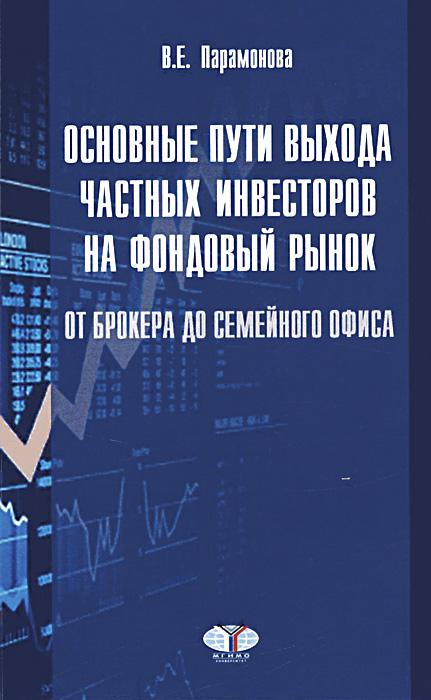 Основные пути выхода частных инвесторов на фондовый рынок. От брокера до семейного офиса. Учебное пособие