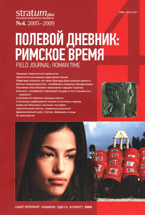 Stratum plus, №4, 2005-2009. Полевой дневник. Римское время