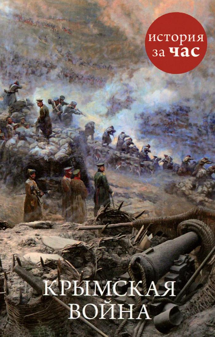 Крымская война ( 978-5-389-09639-4 )