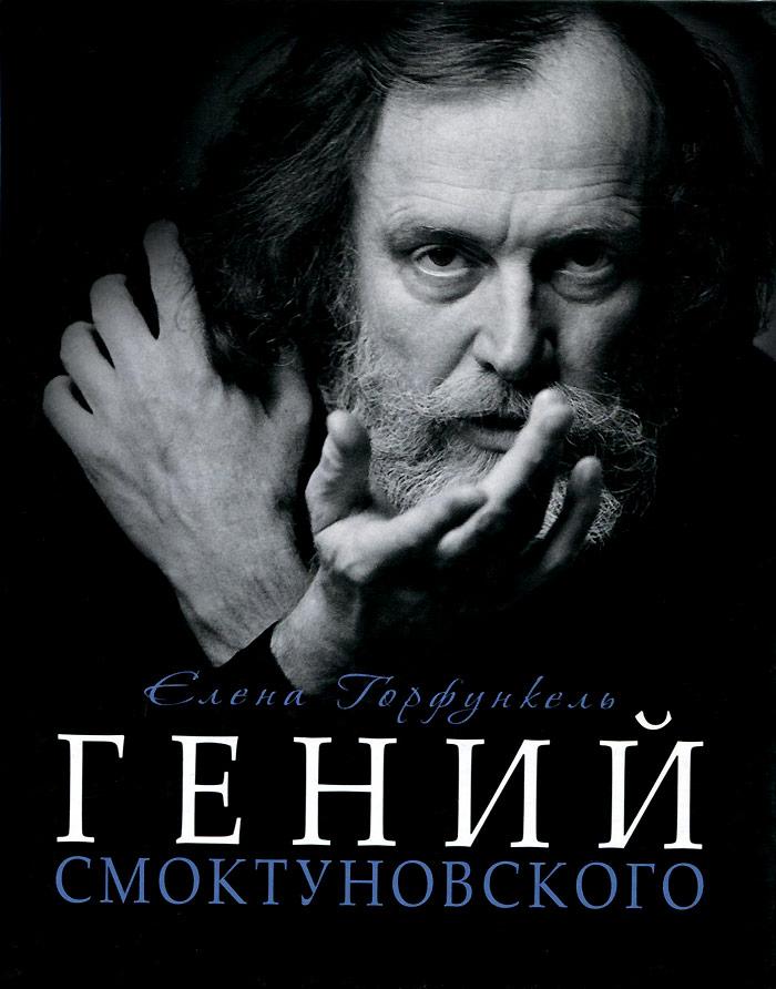 Гений Смоктуновского