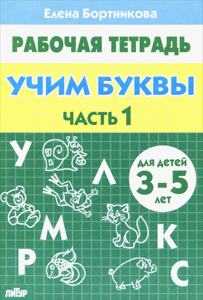 Учим буквы. Для детей 3-5 лет. Рабочая тетрадь. Часть 1