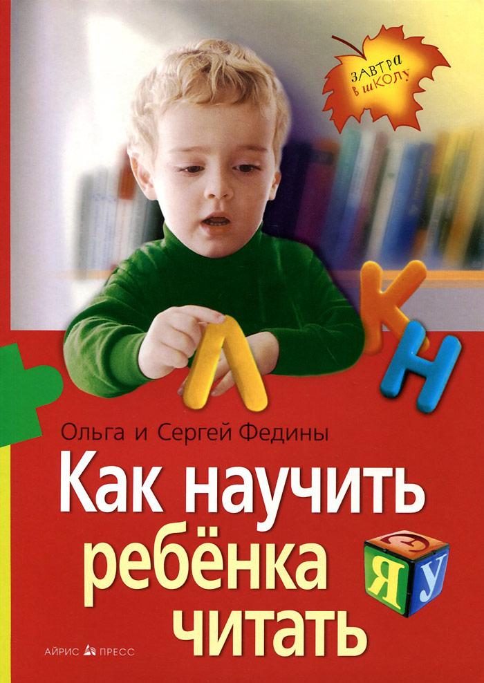 Как научить ребенка читать12296407Книга является результатом многолетней работы авторов с дошкольниками в центре интенсивного развития Маленький принц. Иллюстрированное пособие для родителей позволяет легко и быстро научить детей 4-5 лет читать. Курс обучения состоит из семи ступенек (от знакомства со звуками до чтения предложений). Каждый раздел предваряют советы родителям, популярно объясняющие, как сделать занятия с ребенком веселыми и интересными.