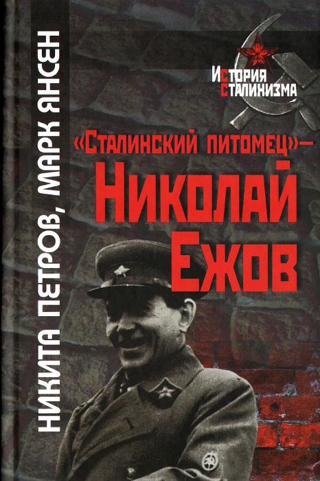 Сталинский питомец - Николай Ежов