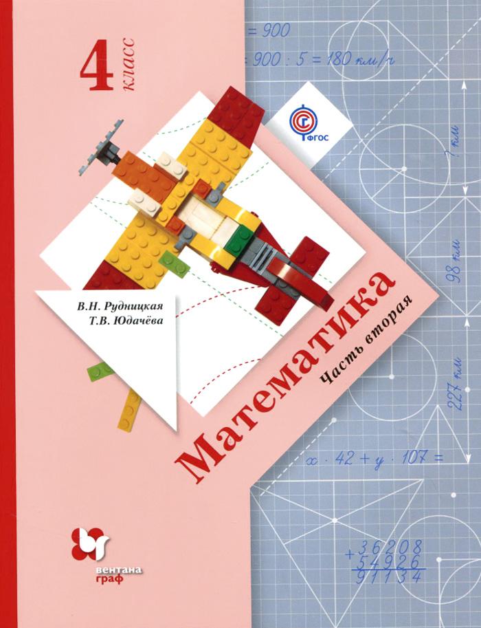 Математика. 4 класс. В 2 частях (комплект из 2 книг)