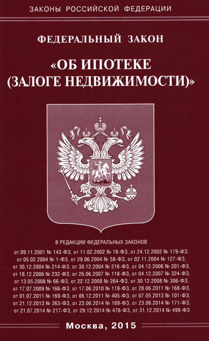 Закон о страховании при ипотеке действующая редакция 2015