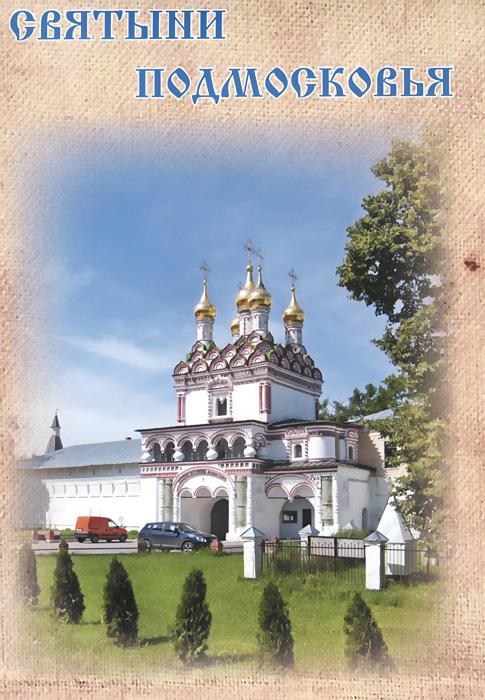 Святыни Подмосковья. Путеводитель ( 978-5-699-79401-0 )