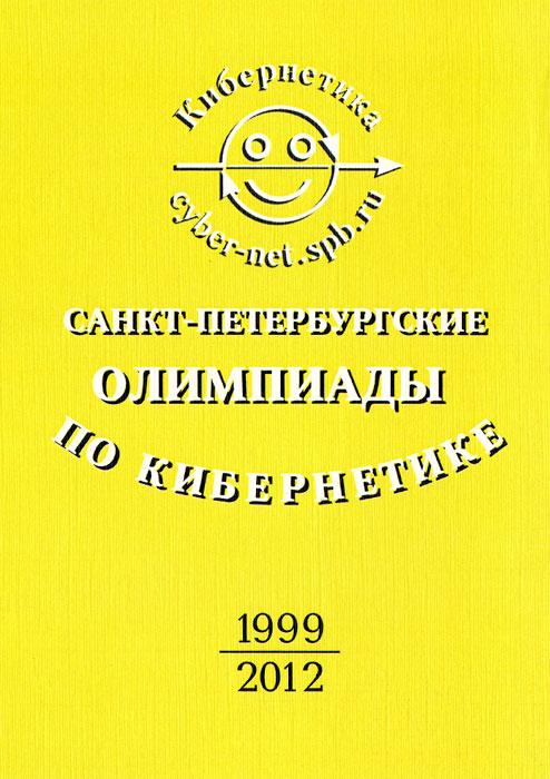 Санкт-Петербургские олимпиады по кибернетике 1999-2012