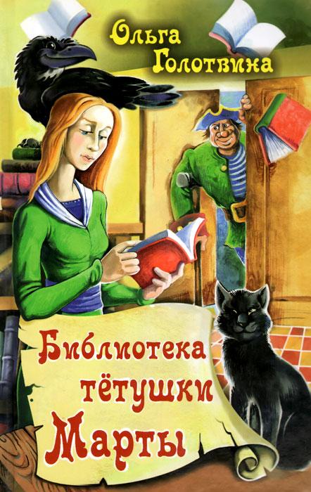 Библиотека тетушки Марты