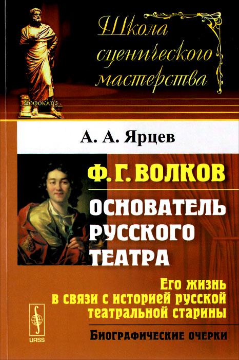 Ф. Г. Волков. Его жизнь в связи с историей русской театральной старины